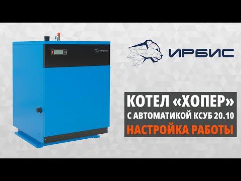 Настройка работы котла «Хопер» с автоматикой КСУБ 20.10 от температуры наружного воздуха