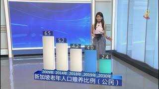 狮城有约 | 十分访谈:2019年新加坡人口简报