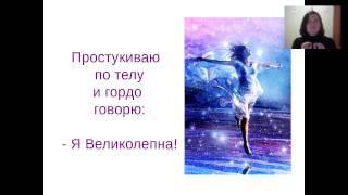 Варвара Семенихина   Точки на теле для похудения, здоровья и красоты