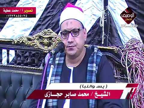 الشيخ محمد صابرحجازى الختام المنصورة يس والنبأ 8 11 2018