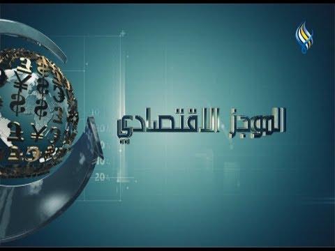 قناة سما الفضائية : الموجز الاقتصادي 19-06-2019