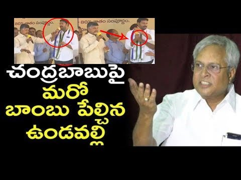 Undavalli Arunkumar shocking Comments On Chandra babu Naidu and Polavaram Project|| 2day 2morrow