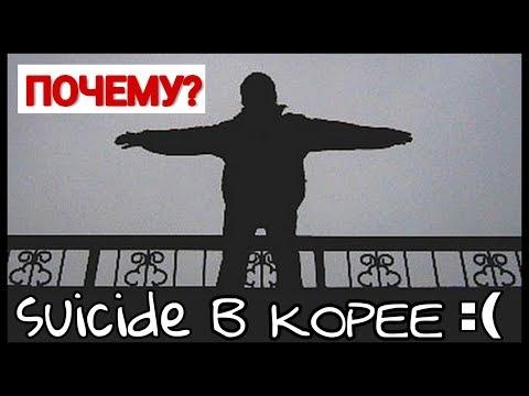 Проблема суицида в Корее. Причина?