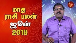 Maadha Rasi Palan (June Month) | Monthly Astrosign Predictions | Murugu Balamurugan
