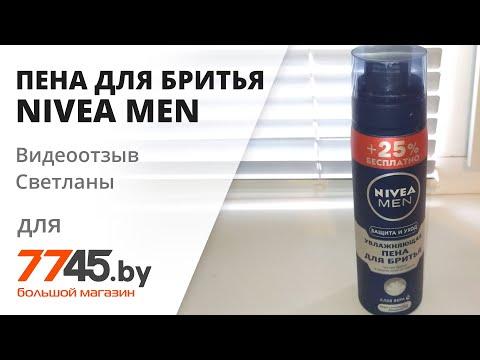 Пена для бритья NIVEA Men Защита и уход Видеоотзыв (обзор) Светланы