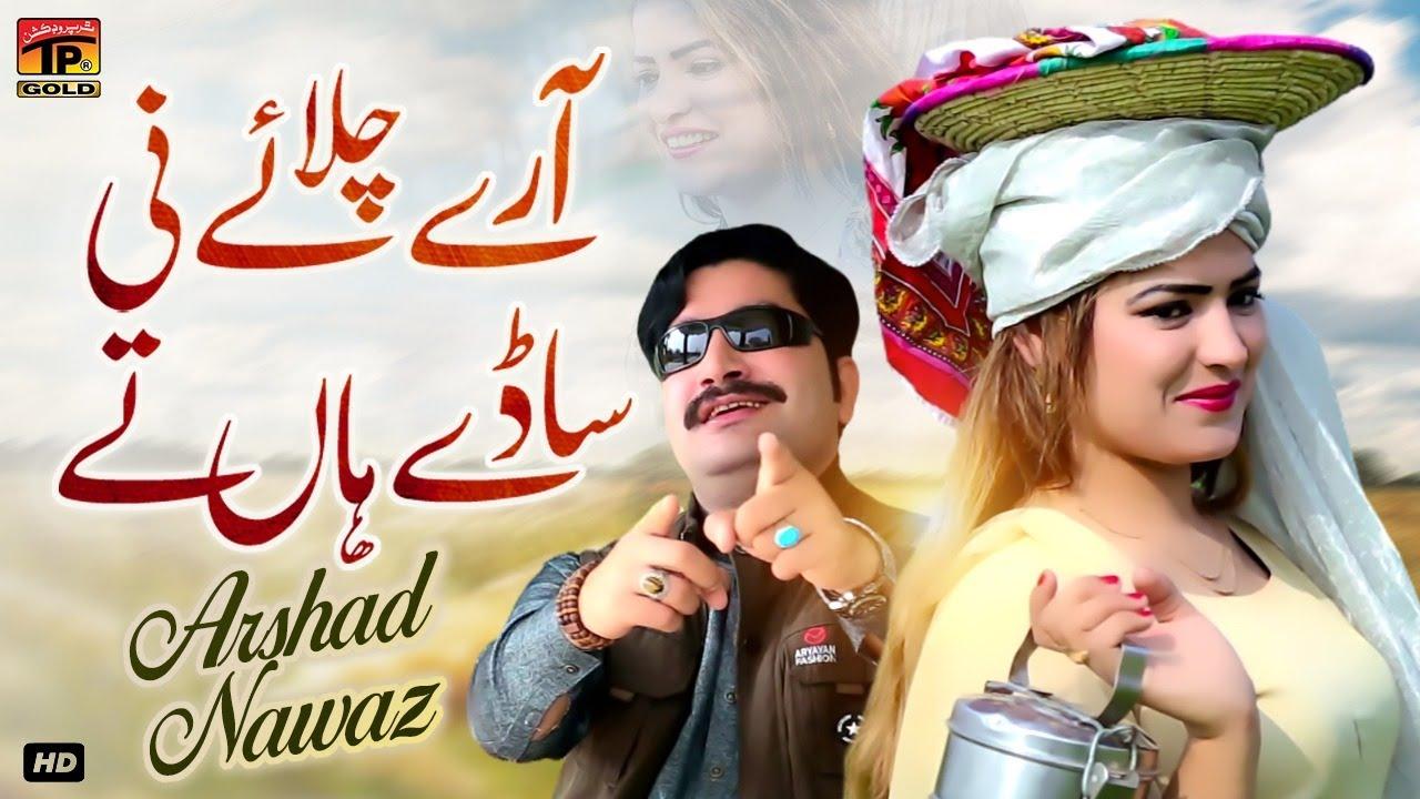 Download Aaray Chalaye Ni Sadey Haan Te (Official Video)   Arshad Nawaz   Tp Gold
