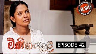 Minigandela Sirasa TV 07th August 2018 Ep 42 [HD] Thumbnail