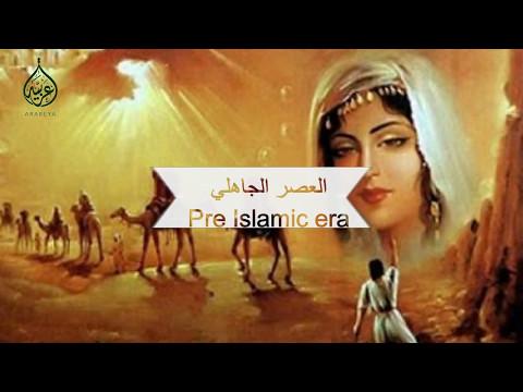 Pre-Islamic Era اشهر قصص الحب في العصر الجاهلي: عنترة وعبلة