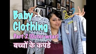 Baby Clothing (Outer-wear) | बच्चों के कपडे