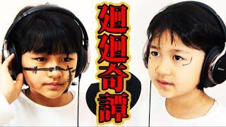 まーちゃんおーちゃんが「廻廻奇譚」歌ってみた☆呪術廻戦主題歌himawari-CH
