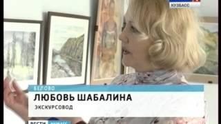 Выставка акварели открылась в Белове