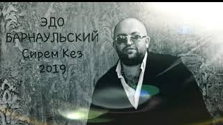 Edo Barnaulskiy SIREM KEZ 2019