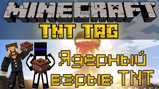 Ядерный взрыв TNT - Minecraft TNT TAG Mini-Game [LastRise]