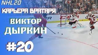 NHL 20  КАРЬЕРА ЗА ВРАТАРЯ  РЕЖИМ ПРОФИ20