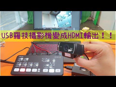 (更新) USB攝影機接HDMI導播機   羅技攝影機 & Mevo Start直播攝影機轉成HDMI