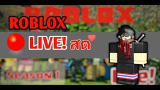 [LIVE] Roblox: mother's day, OK Season1 today.