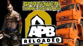 ✪ Братишка, давай поиграем в APB: Reloaded (Episode 1) ✪
