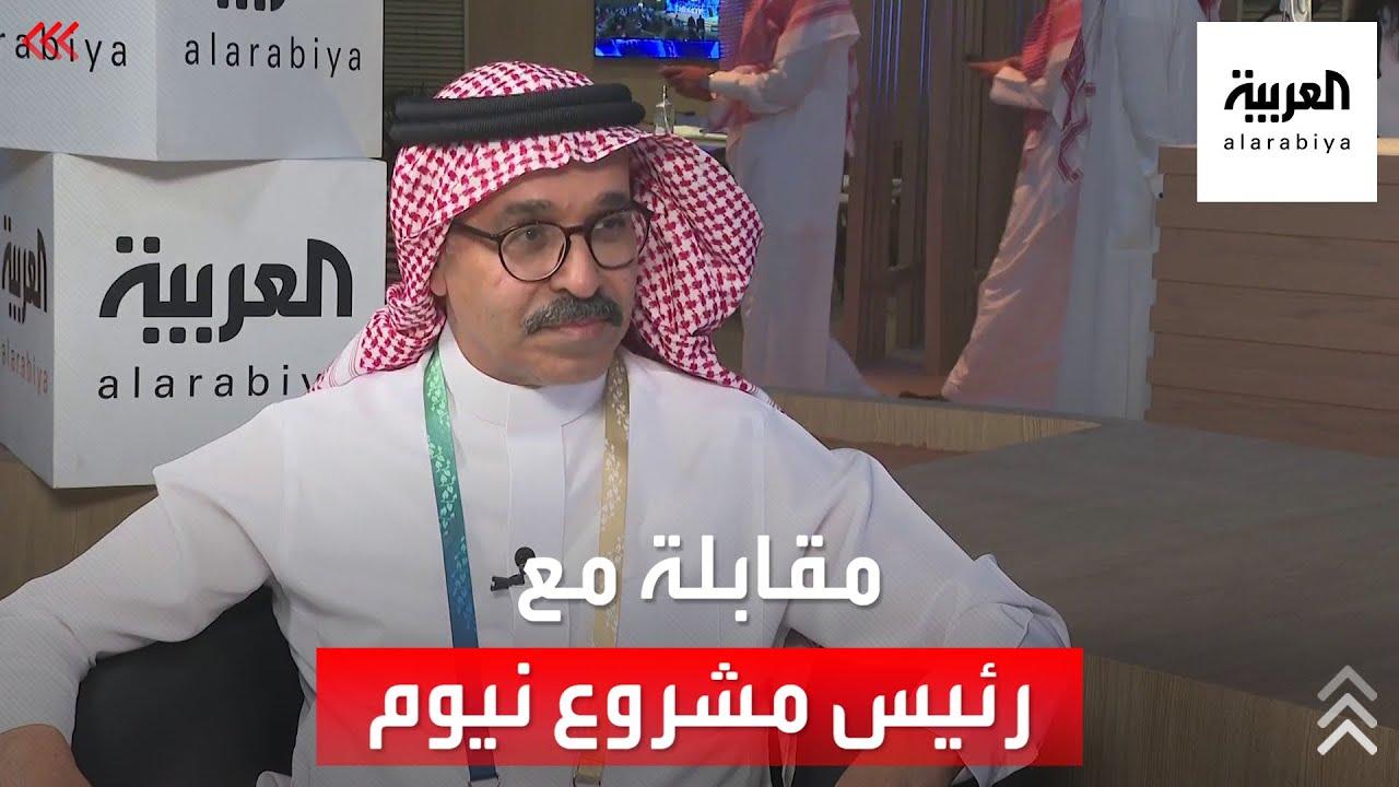 رئيس مشروع نيوم يكشف للعربية تفاصيل جديدة عن المشروع  - نشر قبل 54 دقيقة