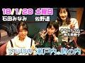 20180120 STU48の瀬戸内の胸の内 石田みなみ 佐野遥