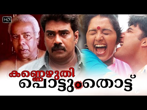 Kannezhuthi Pottum Thottu Kannezhuthi Pottum Thottu Malayalam Full Movie High Quality YouTube
