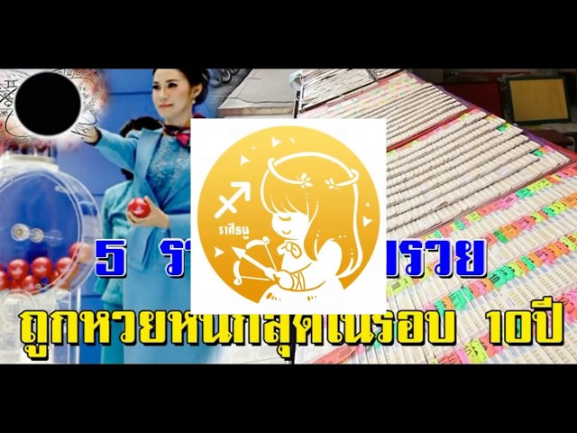 thai lottery king today ! ???????? 2018 ???? 5 ???????????????????????? 10??