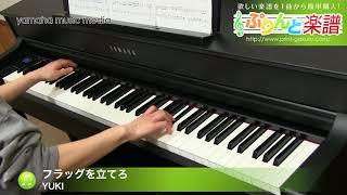 フラッグを立てろ / YUKI : ピアノ(ソロ) / 中級