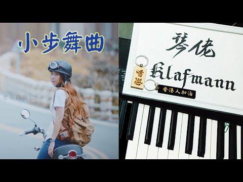陳綺貞 Cheer Chen - 小步舞曲 [鋼琴 Piano - Klafmann]