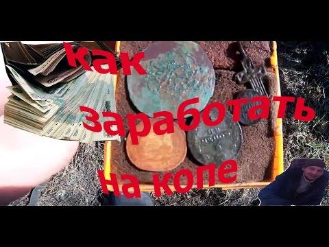 Как заработать на копе монеты 1733 года