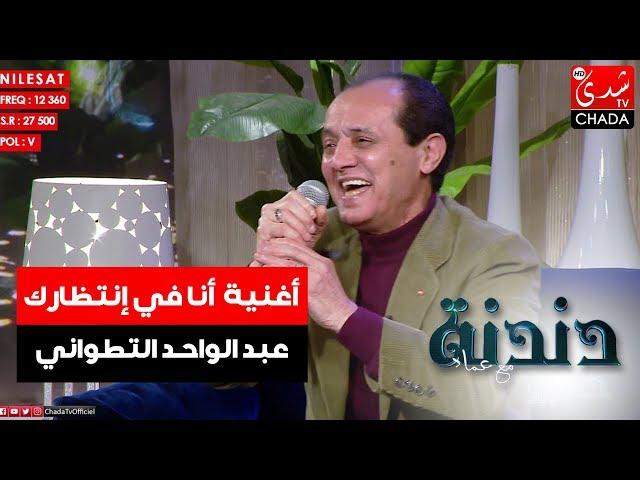 إبداع من الفنان القدير عبد الواحد التطواني في أغنية أنا في إنتظارك