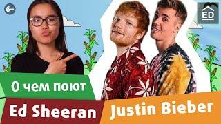 Перевод Ed Sheeran I dont care Justin Bieber [Разбор клипа]