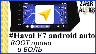 haval F7 обзор android auto  ROOT