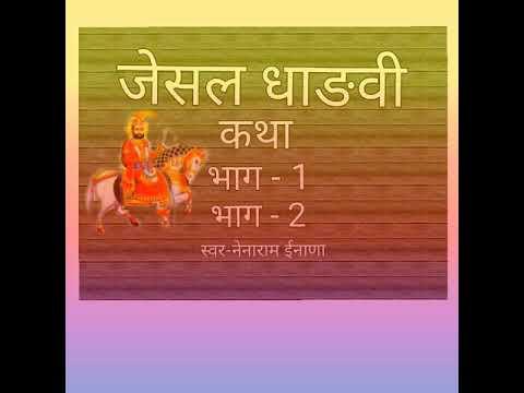 Rajasthani katha Jesal dhadhvi by nenaram enana