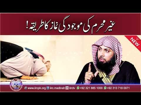 ghair-mehram-ki-maujudgi-mein-namaz-kaise-ada-kare-?-by-qari-sohaib-ahmed-#iircpk