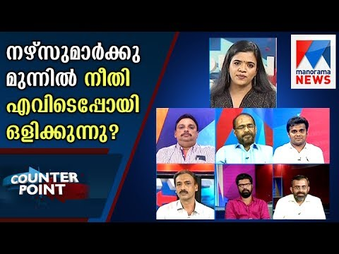 What is the real obstacle to getting justice for nurses ? | Counter point | Manorama News
