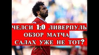 САЛАХ УЖЕ НЕ ТОТ? ОБЗОР МАТЧА Челси 1 : 0 Ливерпуль / ГОЛЫ МАТЧА / Chelsea - Liverpool / 2018