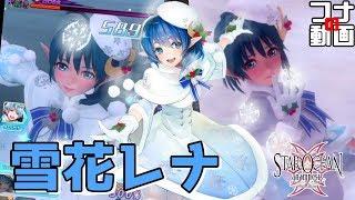 【SOA】クリスマスイベント!初のラッシュゲージリジェネ持ちの雪花レナが強い!!!【スターオーシャンアナムネシス】
