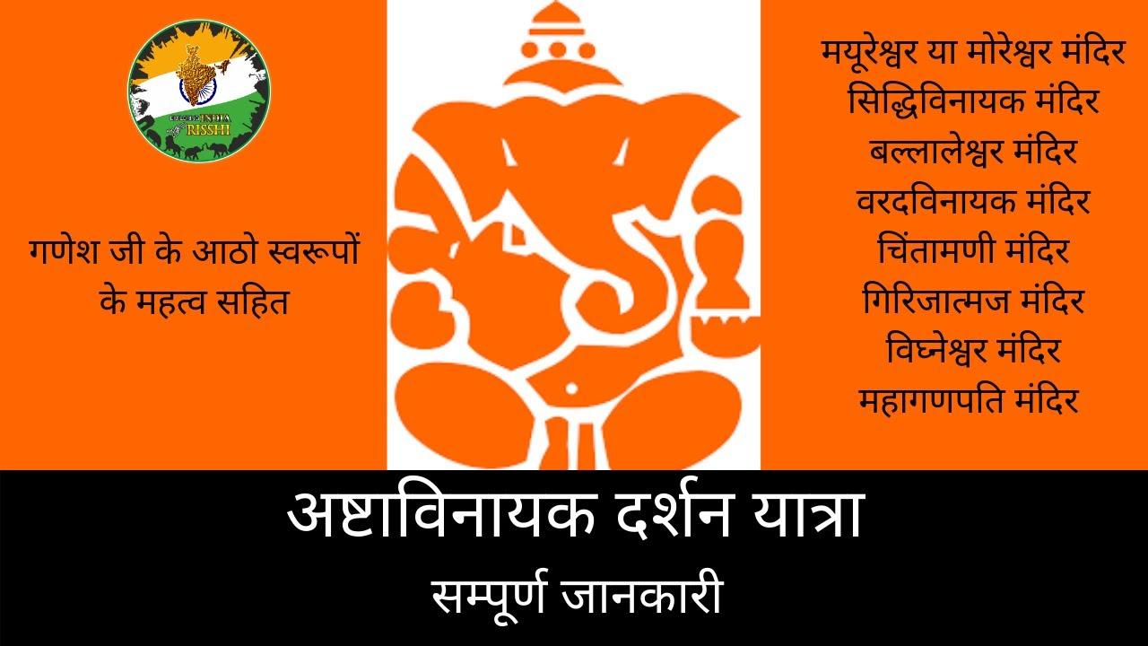 Ashthvinayak Journey of Lord Ganesha