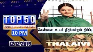Morning News – Top 50 – Vendhar TV | 13-12-2019
