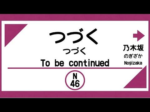 【発車メロディー風】つづく(乃木坂46)