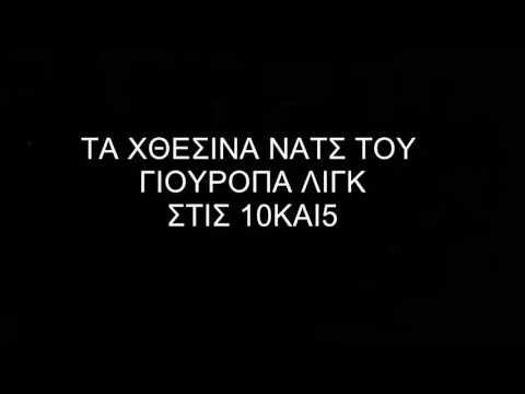 Α ΡΕ ΓΙΟΥΡΟΠΑ ΛΙΓΚ#7