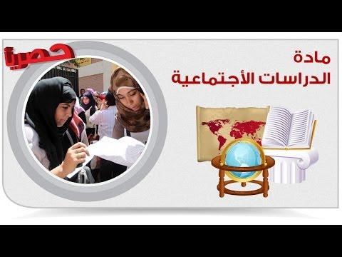 درسات اجتماعية - الصف الثالث الإعدادى| مظاهر الحكم العثمانى فى مصر