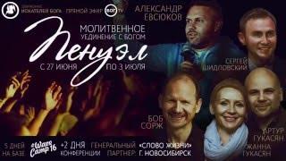 Приглашение Сергея Шидловского на молитвенное уединение с Богом «Пенуэл» (Новосибирск)