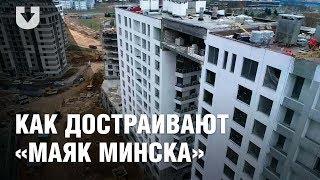 Как достраивают «Маяк Минска» возле Национальной библиотеки