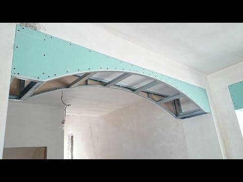 АРКА из гипсокартона, под лепку, простое и легкое изготовление. Drywall archway.