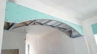 АРКА из гипсокартона, под лепку, простое и легкое изготовление. Drywall archway.(монтаж гипсокартонной арки для последующей отделки гипсовой лепкой. Межкомнатная арка, с отступами от..., 2014-08-15T17:55:32.000Z)