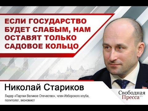 Николай Стариков: «Если государство будет слабым, нам оставят только Садовое кольцо»