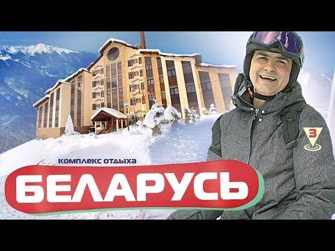 Комплекс отдыха Беларусь | Красная поляна, Сочи