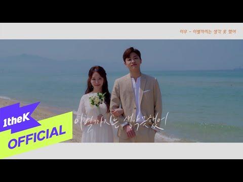 Youtube: Sad Ending / Lee Woo