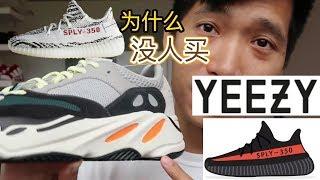 為什麼沒有人買Adidas的Yeezy了呢?