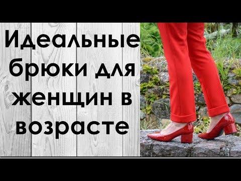 Идеальные брюки для женщин в возрасте. Это возможно!